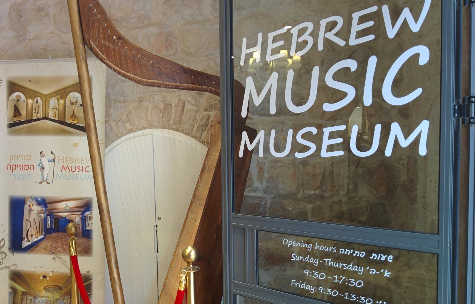 The Hebrew Music Museum in Kikar Hamusica in downtown Jerusalem. Photo by Abigail Klein Leichman