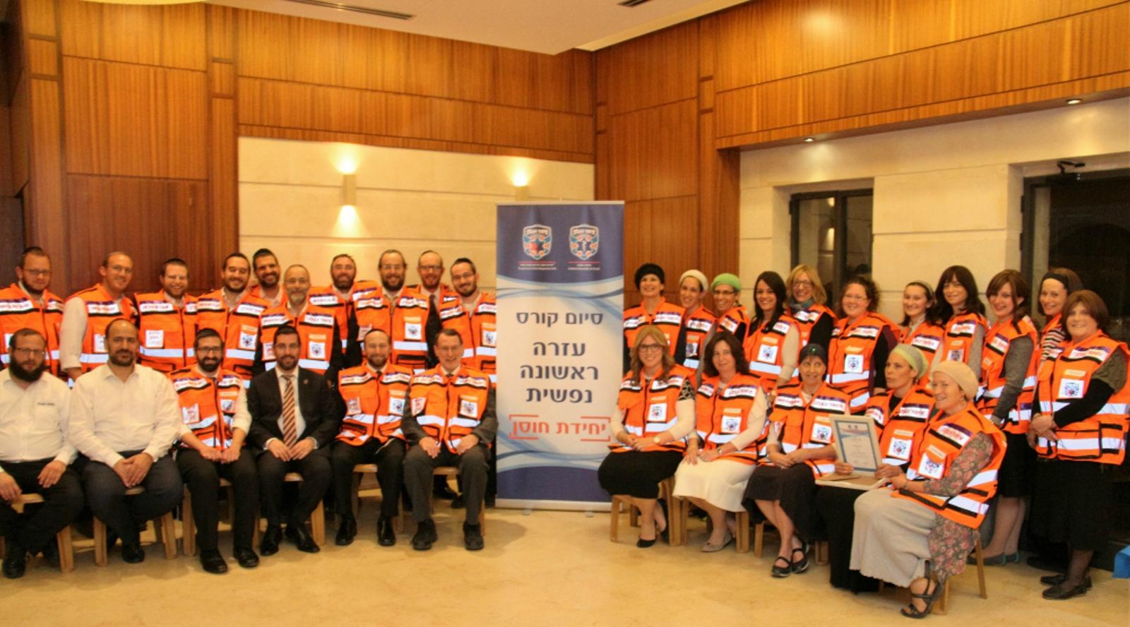 United Hatzalah's first class of psychotrauma counseling volunteers. Photo: courtesy