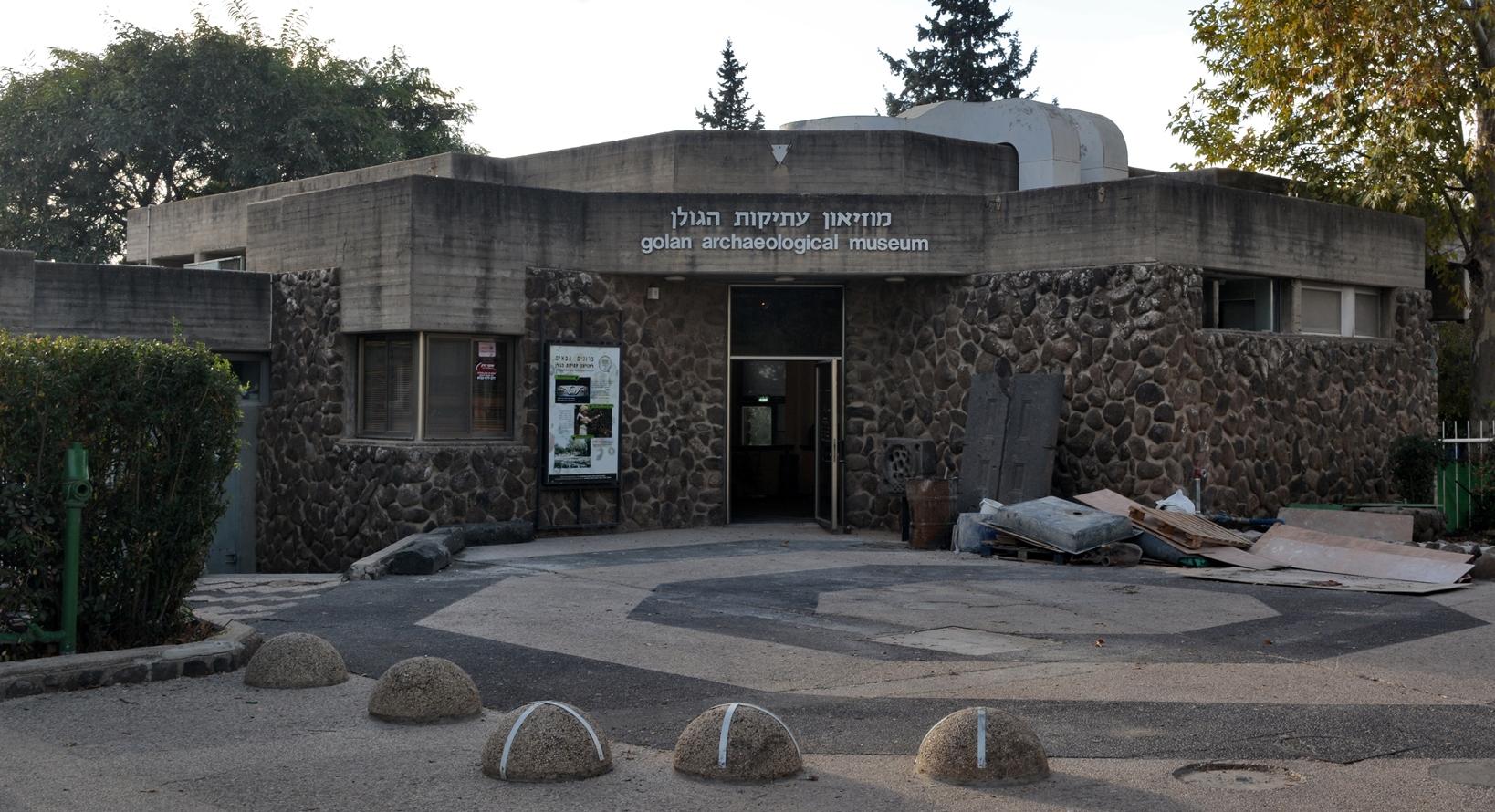 Golan Archeological Museum. Photo courtesy of Wikimedia Commons