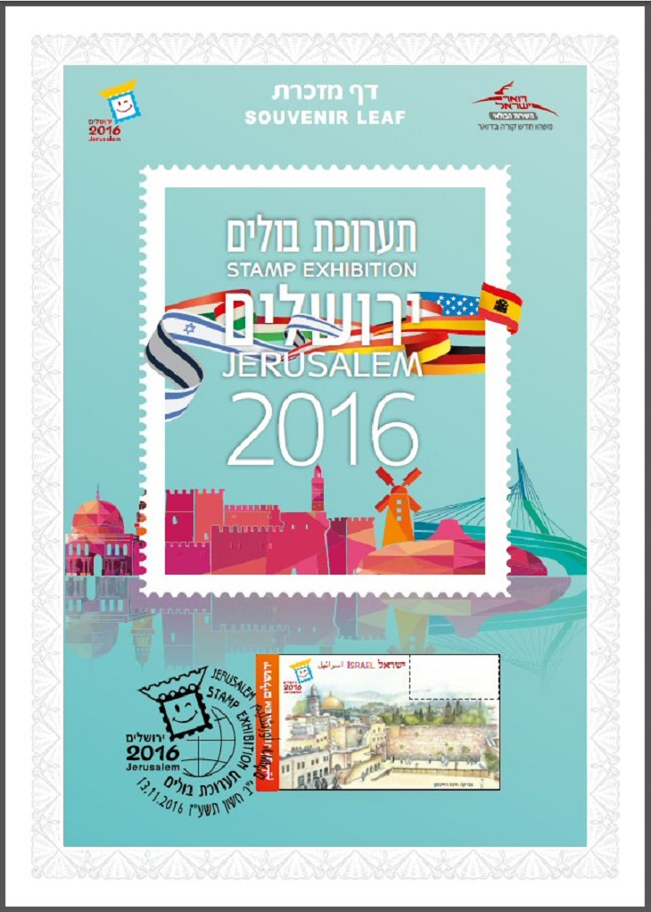 2016 International Jerusalem Stamp Exhibition souvenir leaf. Image courtesy of Israel Post