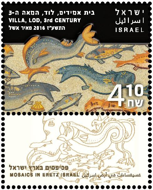 Three stamps depicting unearthed mosaics in Israel, designed by Meir Eshel, are being issued on November 13 coinciding with the Jerusalem 2016 Multinational Stamp Exhibition. This one shows a third-century mosaic found in Lod. Photo courtesy of Israel Post Company