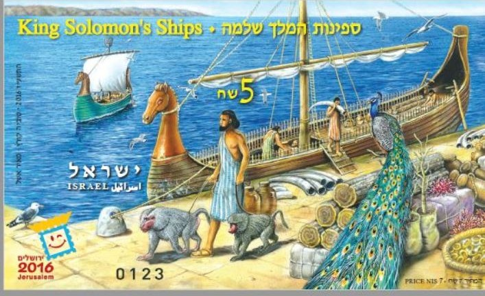 "The ""King Solomon's Ships"" limited and numbered-edition souvenir sheet was issued in honor of the Jerusalem 2016 Multinational Stamp Exhibition. Photo courtesy of Israel Post Company"