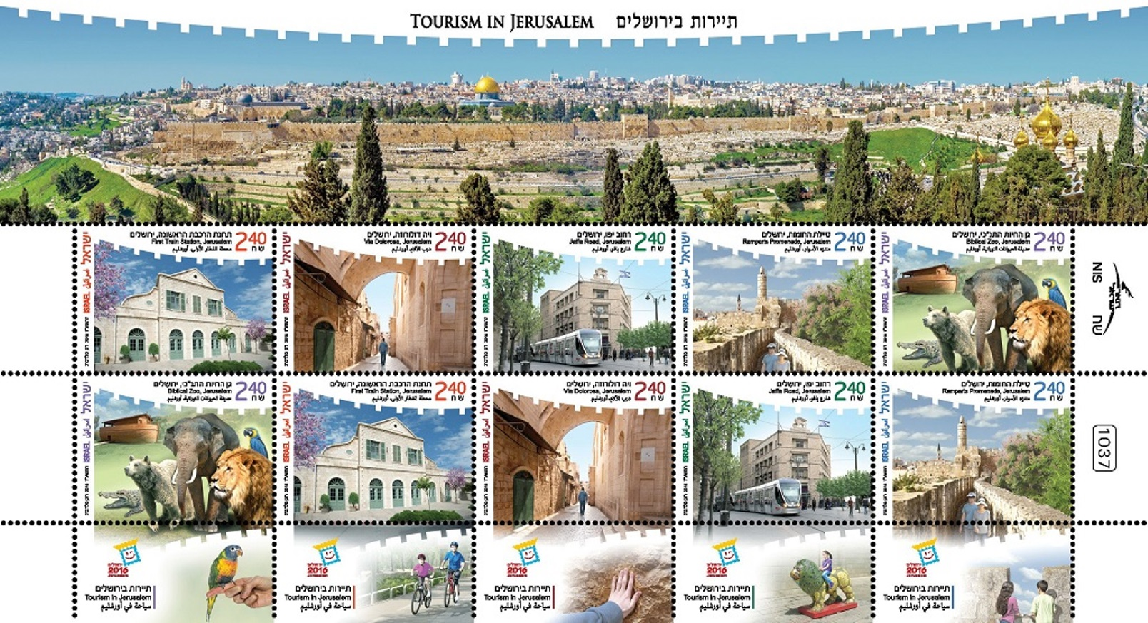 Jerusalem tourism stamp sheet issued in November 2016. Image courtesy of Israel Post
