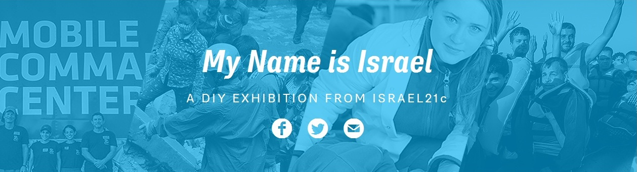 My Name is Israel