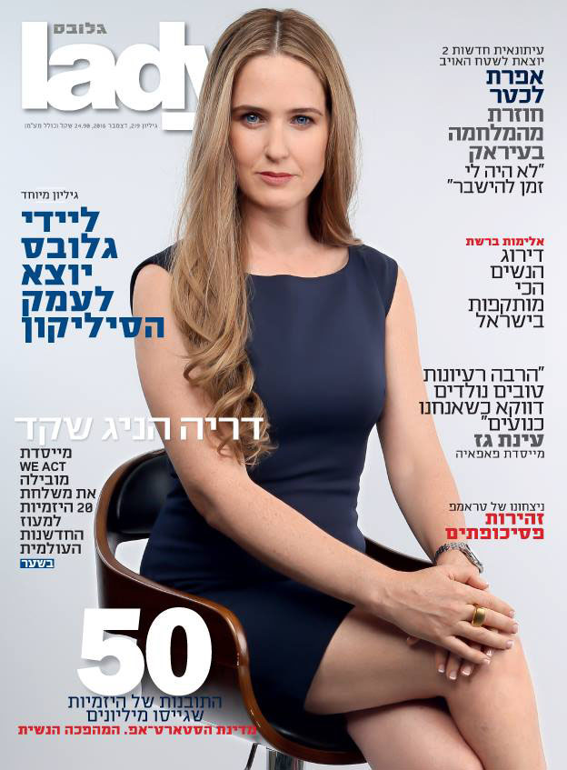 Darya Henig Shaked on the cover of Globes Lady, December 2016.