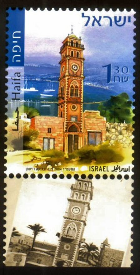 This stamp showing the Haifa clock tower was issued by Israel Post in 2004. Photo: courtesy