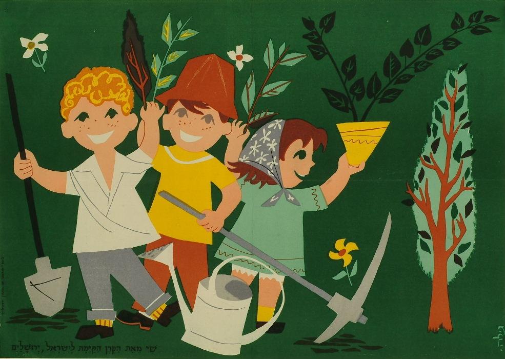 This vintage poster designed by Gila celebrates Tu B'Shvat. Photo courtesy of KKL-JNF Archive