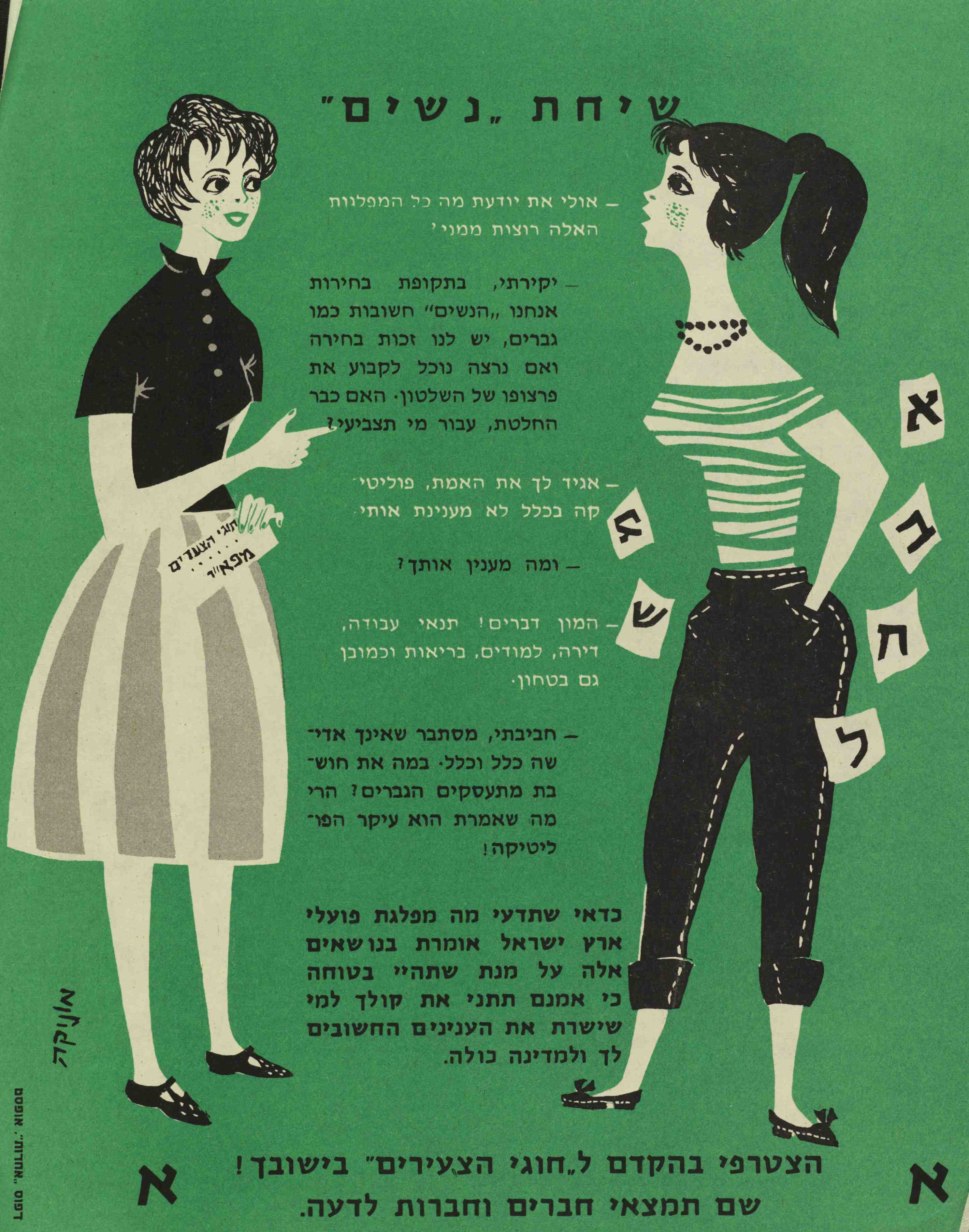 A not-so-nostalgic look at sexual harassment in Israel ... - photo#3