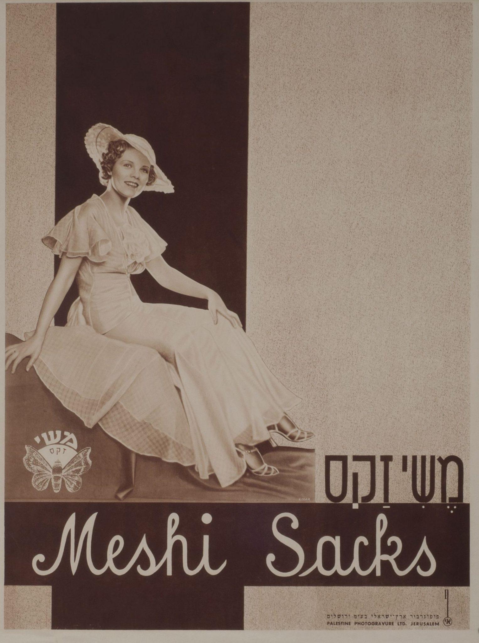 A century of Israeli fashion… or anti-fashion - ISRAEL21c