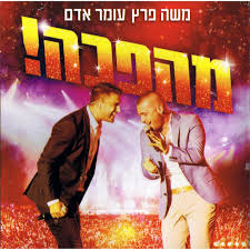 16 of the best greatest-hits albums from iconic Israeli