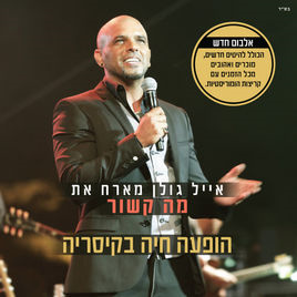 16 of the best greatest-hits albums from iconic Israeli artists