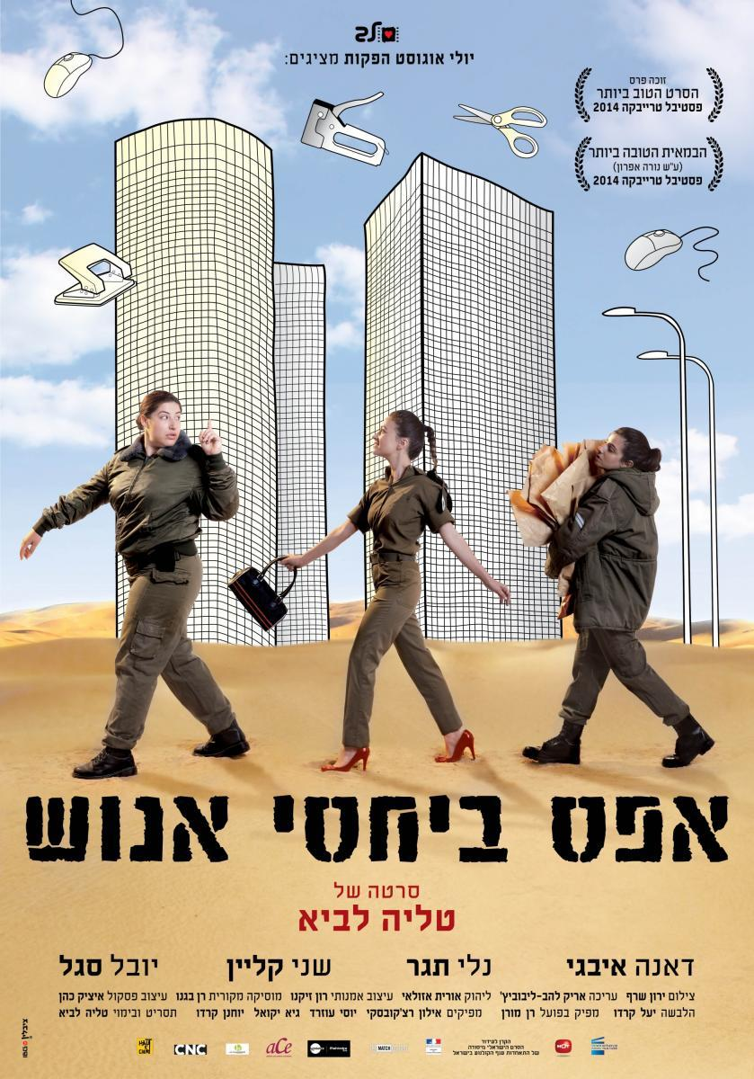 21 iconic Israeli movies that you must watch | ISRAEL21c