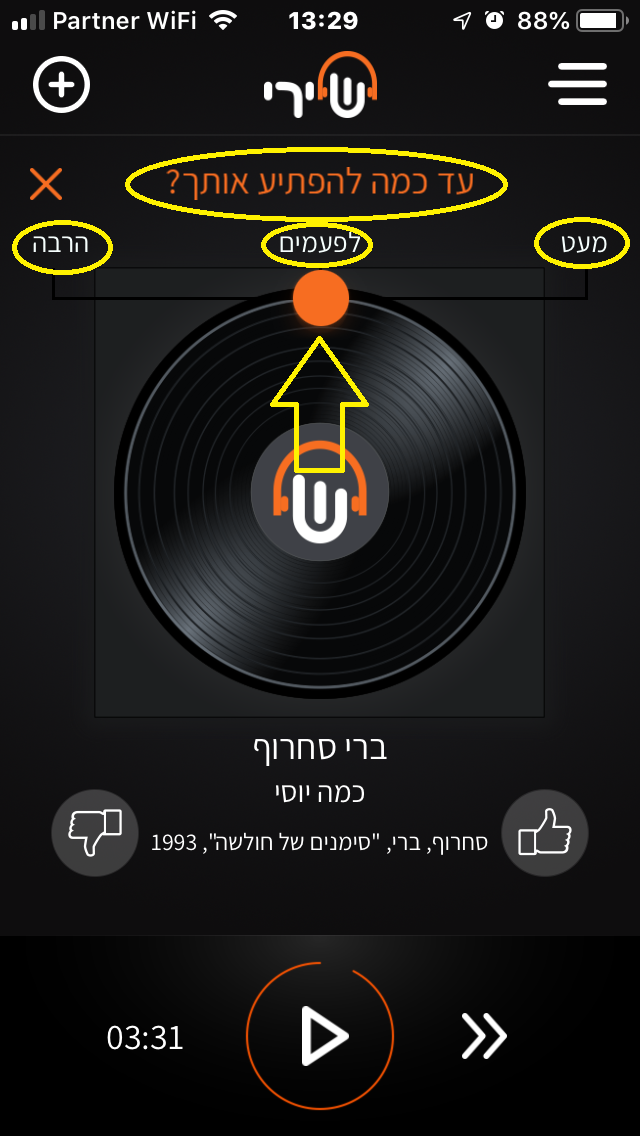 Israel National Library launches free Israeli music app | ISRAEL21c