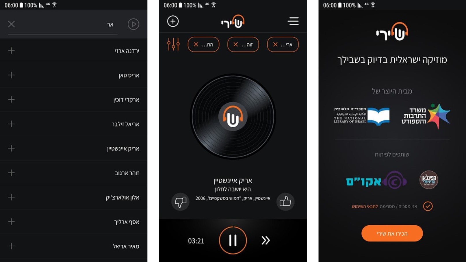 Israel National Library launches free Israeli music app