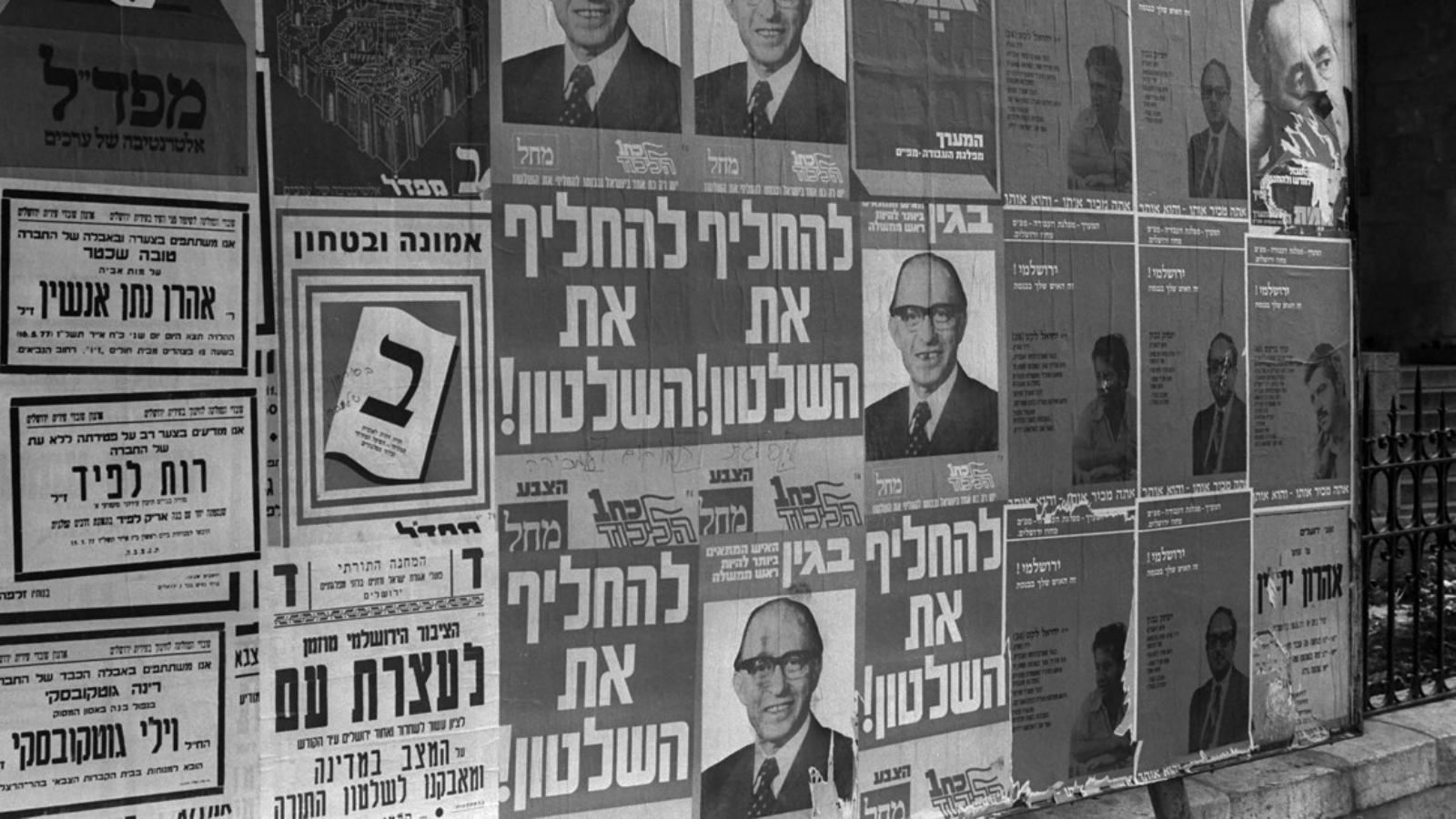 A surprising chronicle of 20 Israeli election firsts