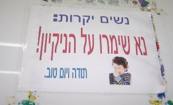 Machane Yehuda